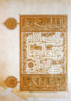 Islamic School - Koran fragment / 2nd surah /illumination